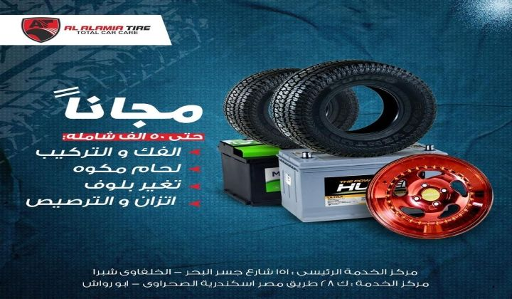 International company for tires and batteries