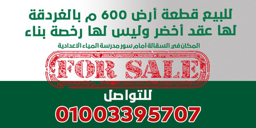For sale a plot of land