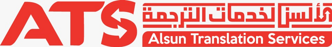 Alsun is a certified translation office in Cairo0