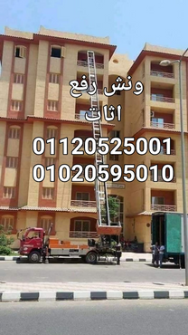 Egyptian Co. for Furniture Transport 0112052500115