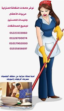 Al watania For maids2