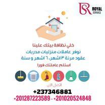 Royal Service0