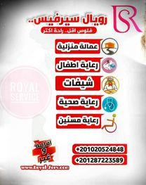 Royal Service5