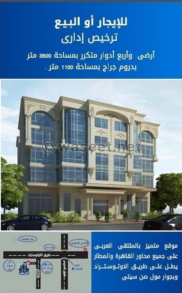 للبيع او الايجار مبنى ادارى بموقع متميز بالملتقى العربى