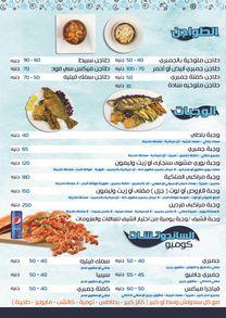 Marakby express seafood restaurant10