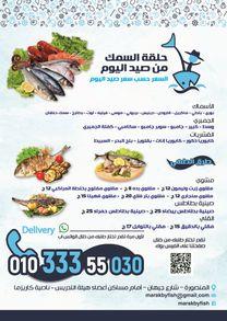 Marakby express seafood restaurant11