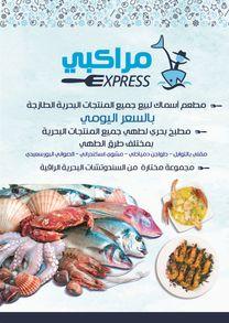 Marakby express seafood restaurant8