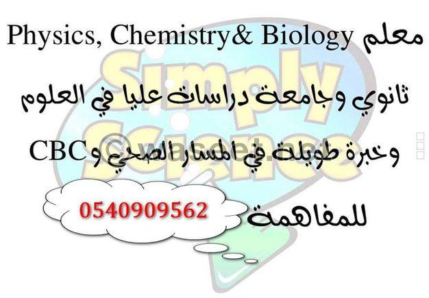 مدرس خبير فيزياء و كيمياء