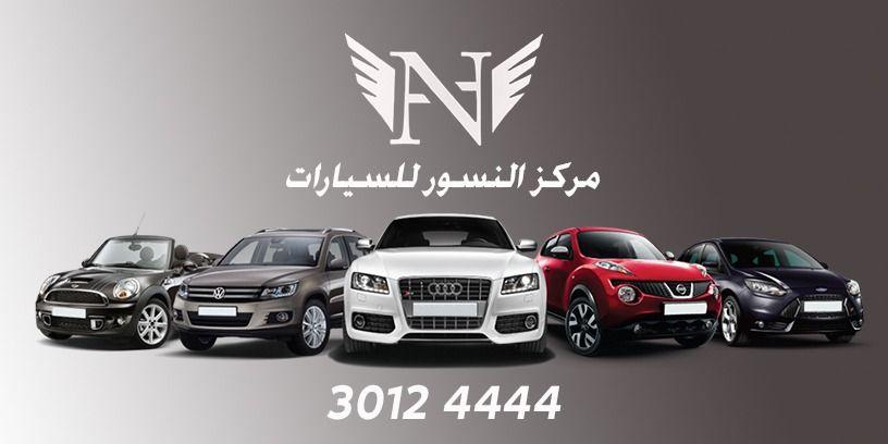Al Nosour Auto Center