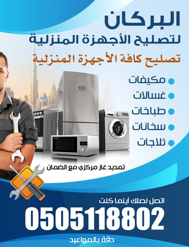 Volcano for home appliances repair