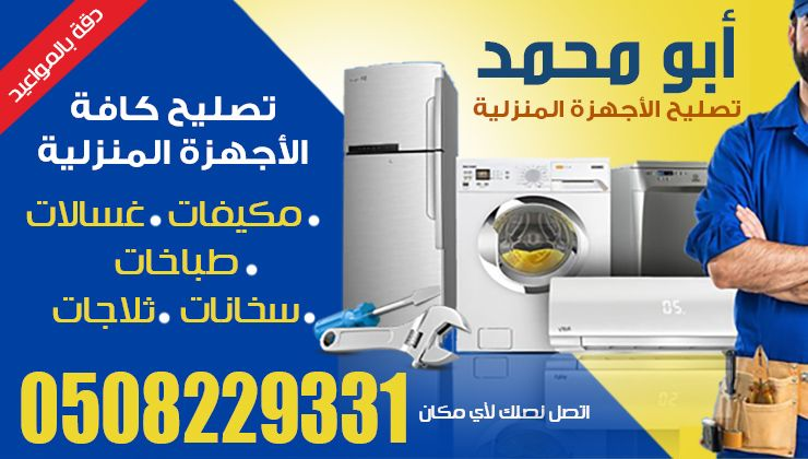 Abu Mohammed for home appliances repair