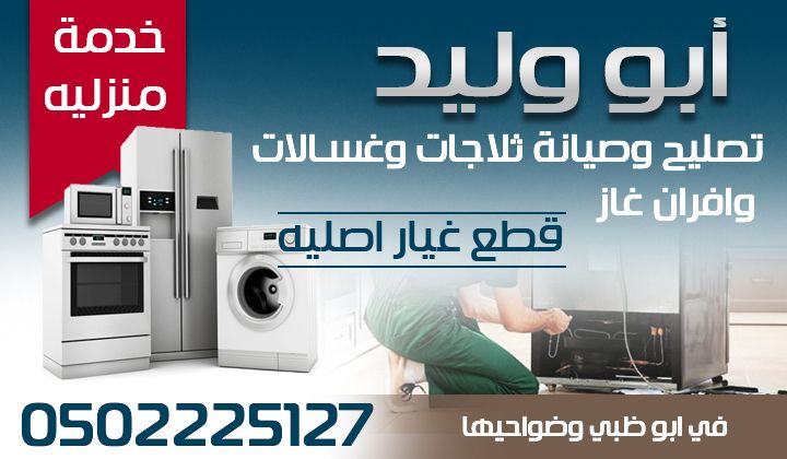 Abu Walid for the maintenance of refrigerators, washing machines and gas ovens