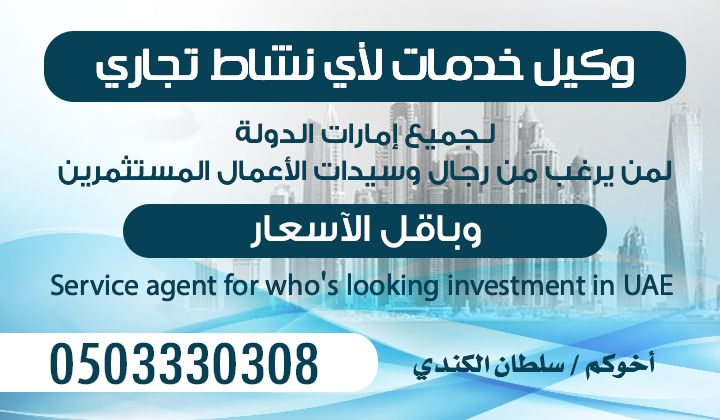 Service agent for  who's looking investment in UAE