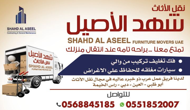 Shahad al aseel for moving