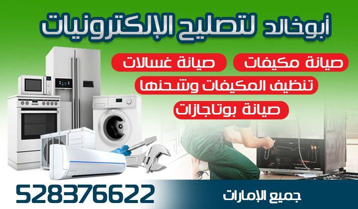 Abu Khaled for electronics repair