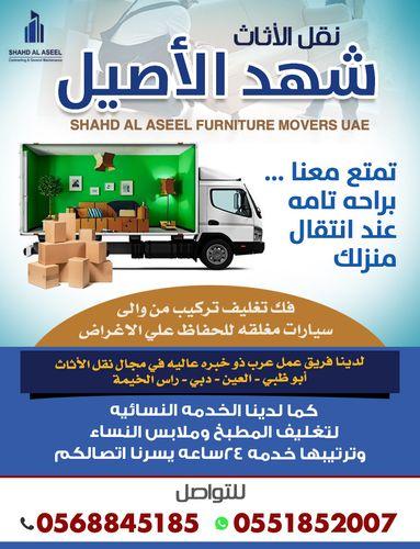 shahad al aseel moving