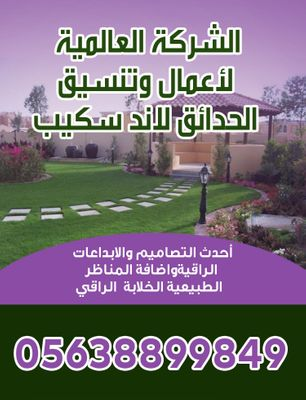 الشركة العالمية لتنسيق الحدائق