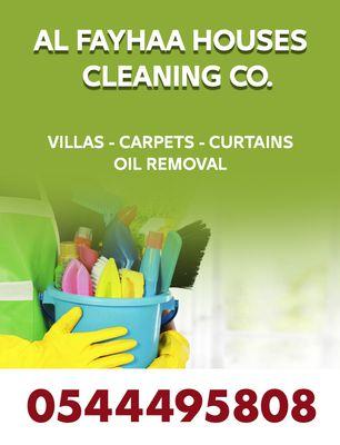 شركه الفيحاء لتنظيف المنازل