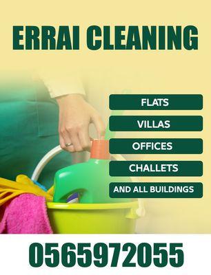 ايراي لخدمات التنظيف
