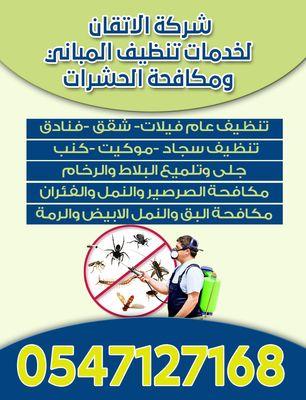 شركه الاتقان لخدمات التنظيف ومكافحه الحشرات