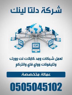 شركة دلتا لينك لتمديد الشبكات