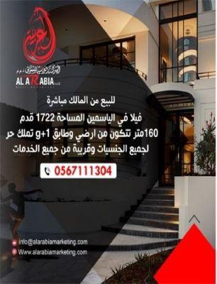 شركة العربية للعقارات