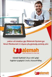 walemah system1