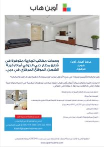Open Hub BUSINESS CENTRE9