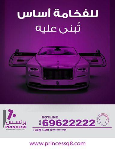 princess for rent car