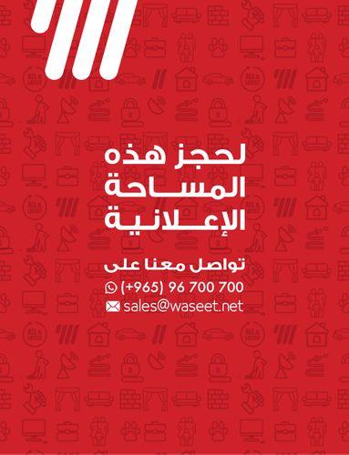 لحجز المساحه الاعلانيه