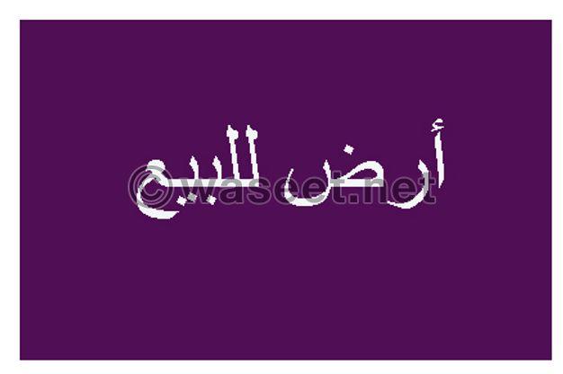 أرض للبيع - مكة المكرمة - العزيزية