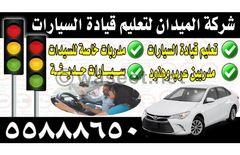 Median Driving School0