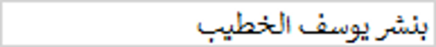 بنشر يوسف الخطيب0