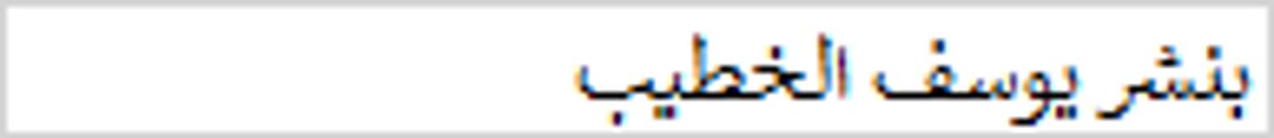 بنشر يوسف الخطيب1