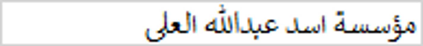 مؤسسة اسد عبدالله العلي1