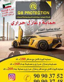كيو ايت بروتكشن لتلميع ووقاية السيارات2