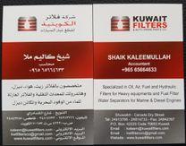 Kuwait Filters Head Office0