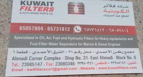 كويت فلتر لللمعدات الثقيله -شرق الاحمدى1
