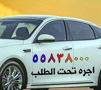 تاكسى تحت الطلب _ على حمدى0