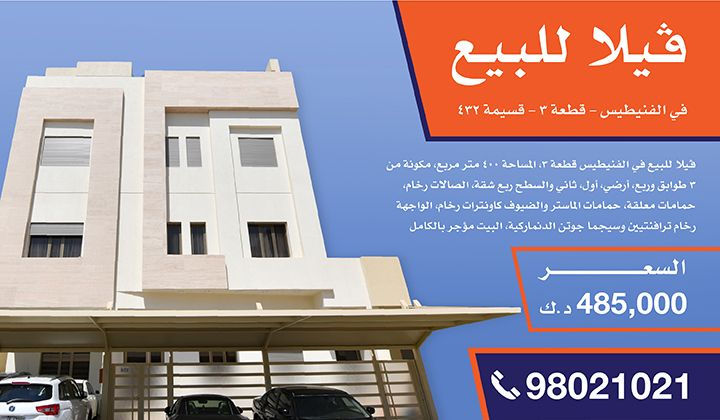 al raya real estate
