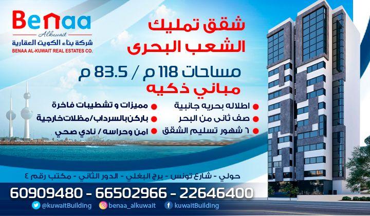 شركة بناء الكويت العقارية