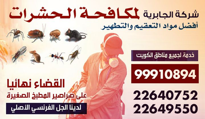 al jabriya for pest control