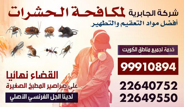 الجابرية لمكافحة الحشرات