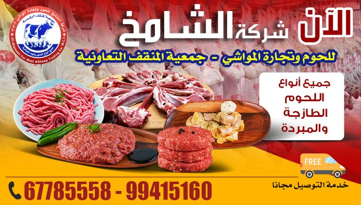 al shamekh for meat trade