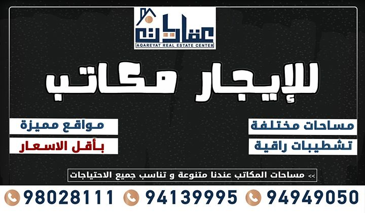 Aqareyat real estate center