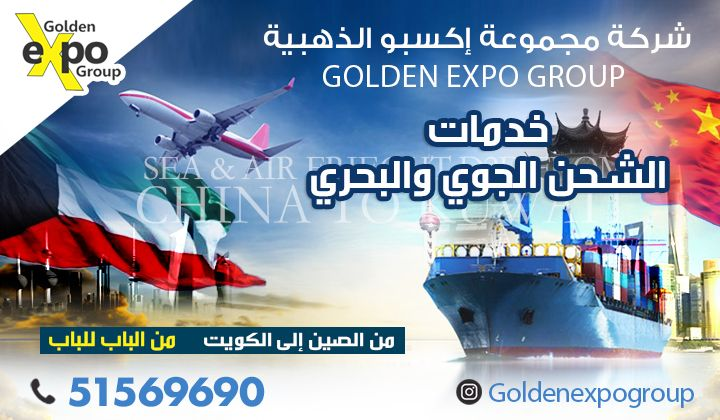 Expo Golden Group Company for Shipping