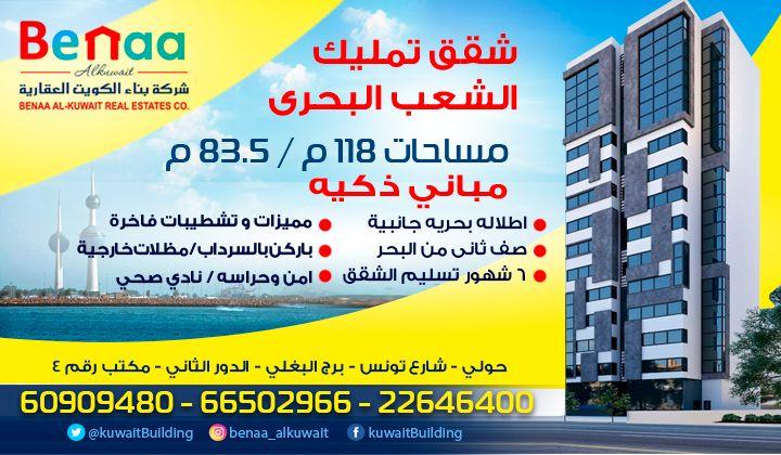 benaa al kuwait real estate