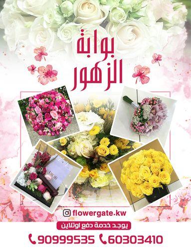 بوابة الزهور
