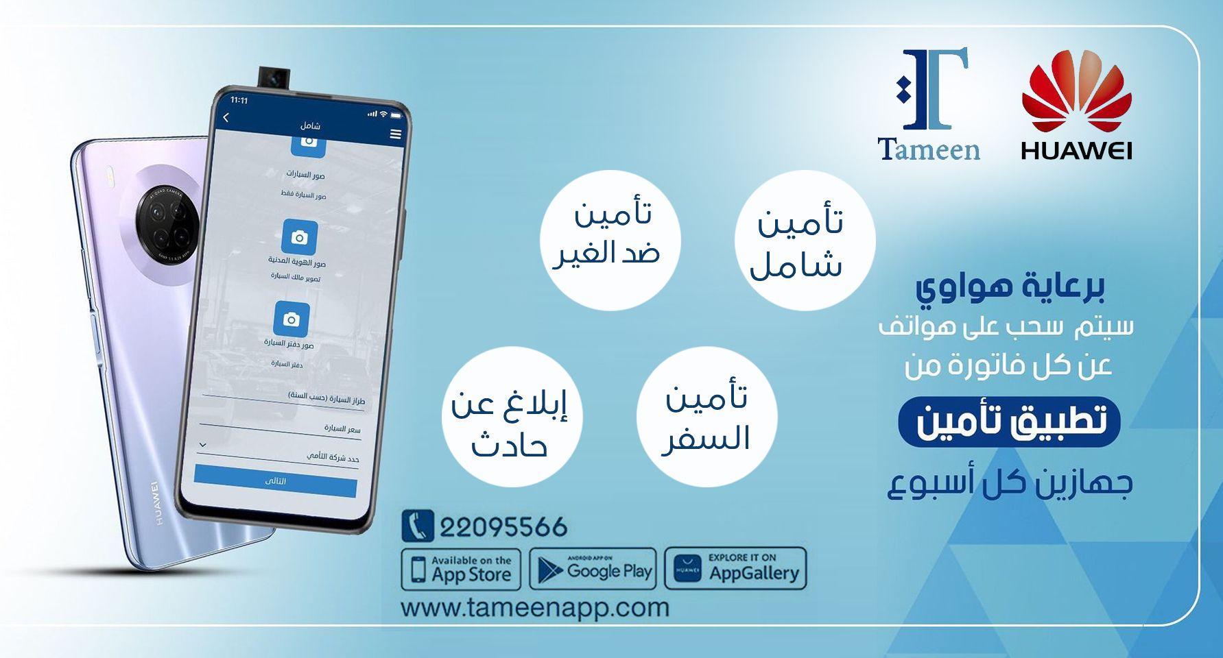 tameen app