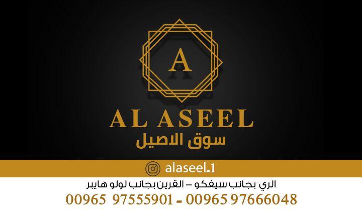 al aseel souq